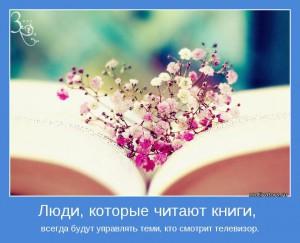Мотиватор: Люди, которые читают книги, всегда будут управлять теми, кто смотрит телевизор.