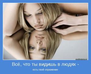 Мотиватор: Всё, что ты видишь в людях - есть твоё отражение